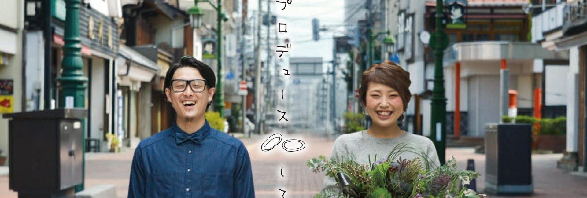 感動プロジェクト 高校生が結婚式を創る!