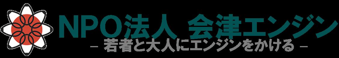 NPO法人会津エンジン