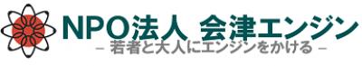 NPO法人 会津エンジン